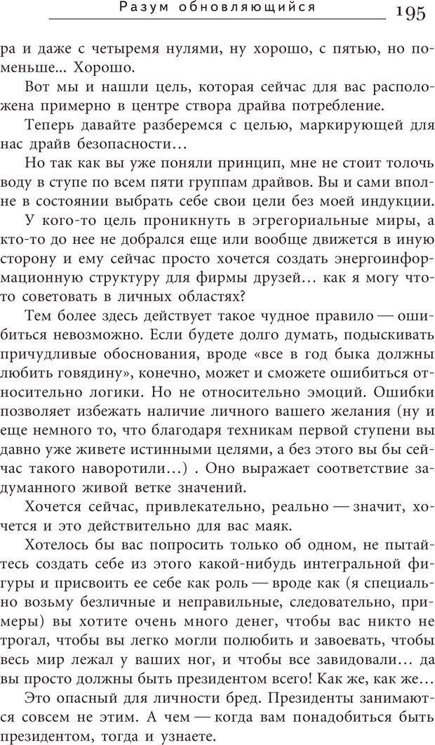 PDF. Искусство. Ступень 5.3. Верищагин Д. С. Страница 194. Читать онлайн