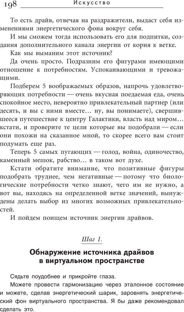 PDF. Искусство. Ступень 5.3. Верищагин Д. С. Страница 197. Читать онлайн