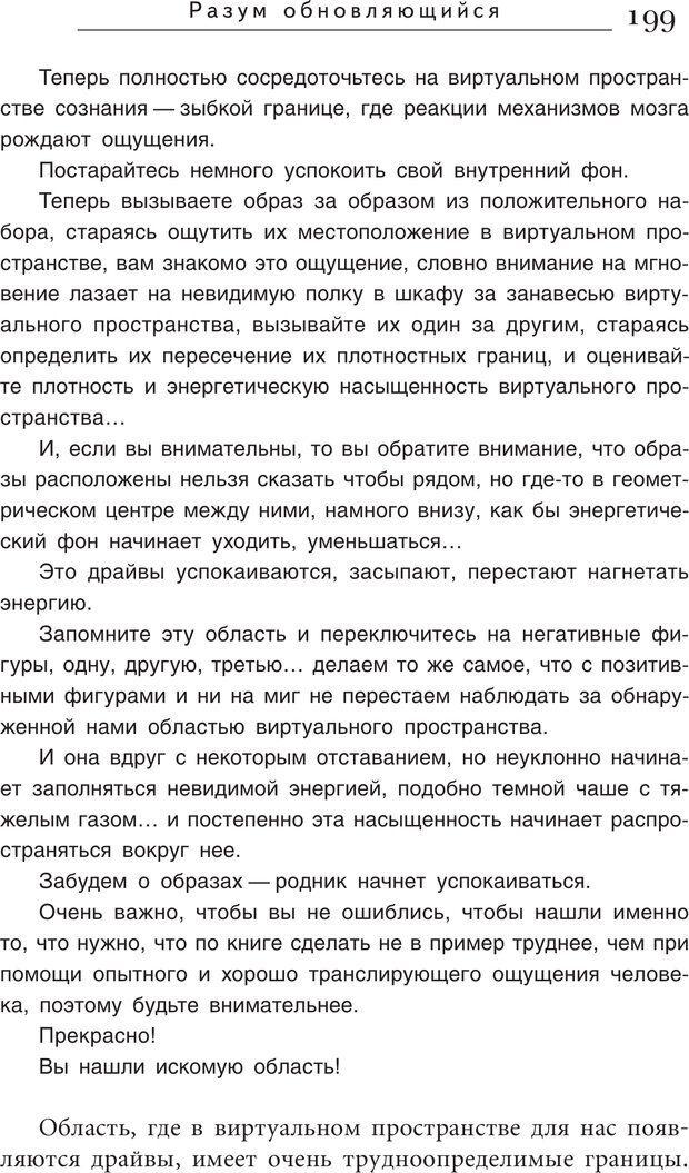 PDF. Искусство. Ступень 5.3. Верищагин Д. С. Страница 198. Читать онлайн