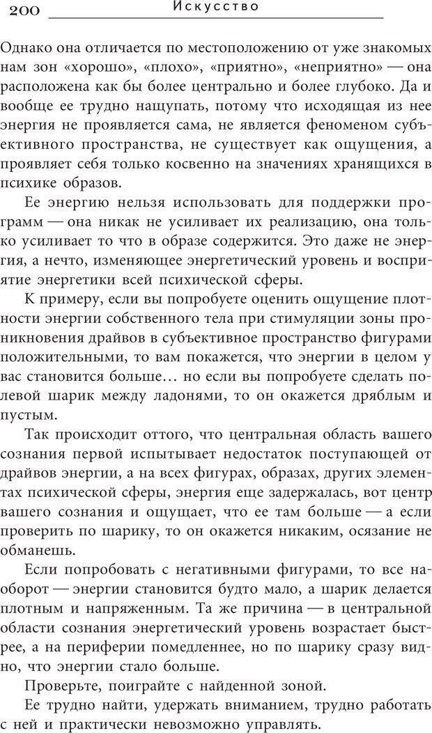 PDF. Искусство. Ступень 5.3. Верищагин Д. С. Страница 199. Читать онлайн
