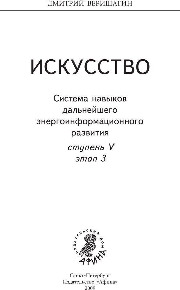 PDF. Искусство. Ступень 5.3. Верищагин Д. С. Страница 2. Читать онлайн