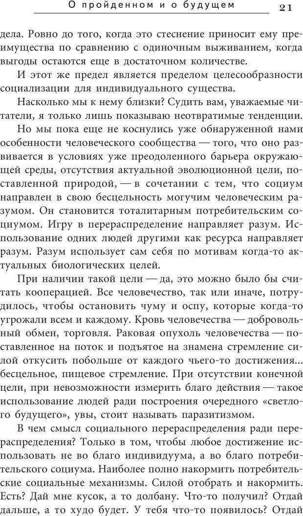 PDF. Искусство. Ступень 5.3. Верищагин Д. С. Страница 20. Читать онлайн