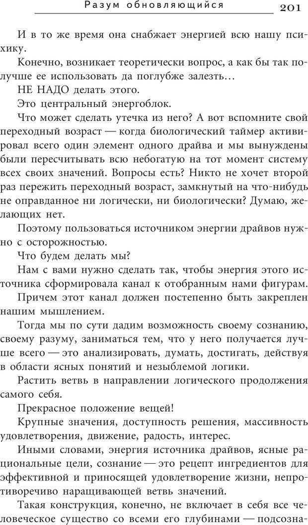 PDF. Искусство. Ступень 5.3. Верищагин Д. С. Страница 200. Читать онлайн