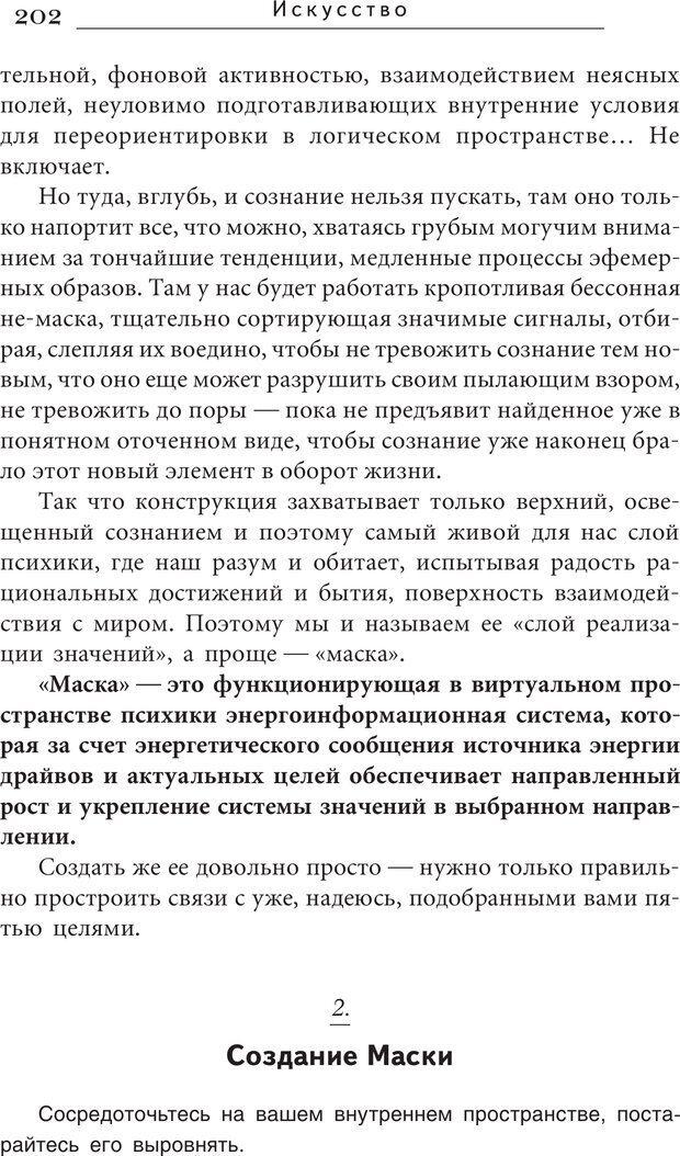 PDF. Искусство. Ступень 5.3. Верищагин Д. С. Страница 201. Читать онлайн