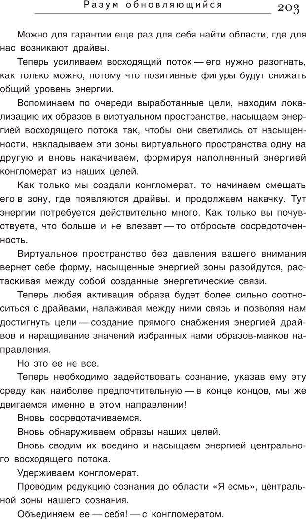 PDF. Искусство. Ступень 5.3. Верищагин Д. С. Страница 202. Читать онлайн