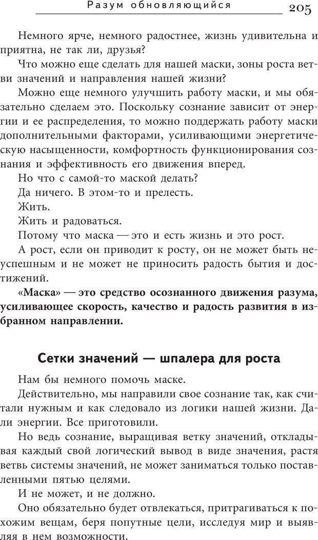 PDF. Искусство. Ступень 5.3. Верищагин Д. С. Страница 204. Читать онлайн