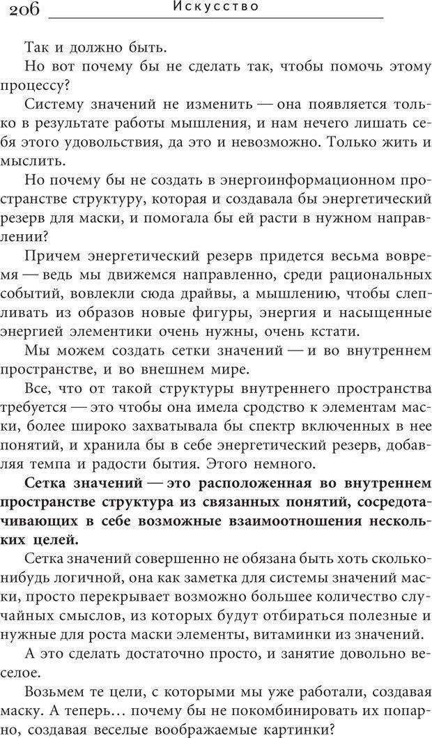 PDF. Искусство. Ступень 5.3. Верищагин Д. С. Страница 205. Читать онлайн