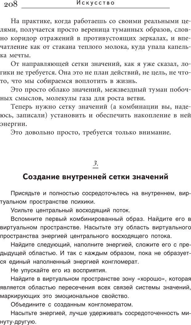 PDF. Искусство. Ступень 5.3. Верищагин Д. С. Страница 207. Читать онлайн