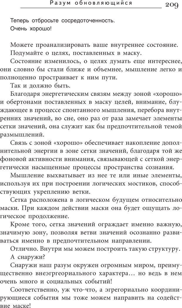PDF. Искусство. Ступень 5.3. Верищагин Д. С. Страница 208. Читать онлайн