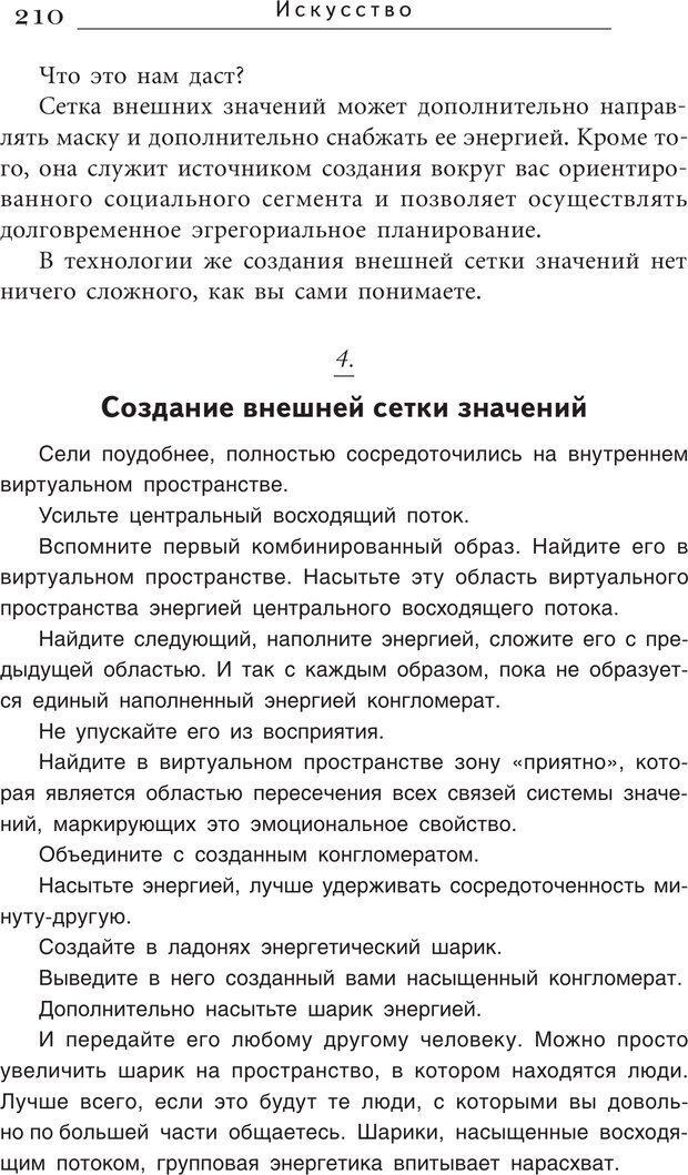 PDF. Искусство. Ступень 5.3. Верищагин Д. С. Страница 209. Читать онлайн