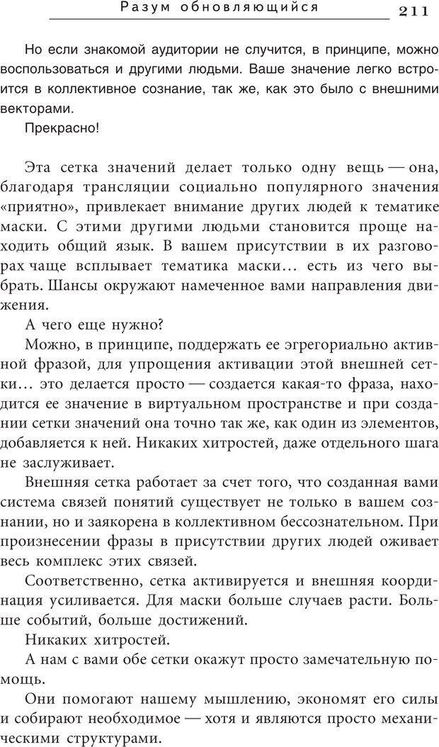 PDF. Искусство. Ступень 5.3. Верищагин Д. С. Страница 210. Читать онлайн