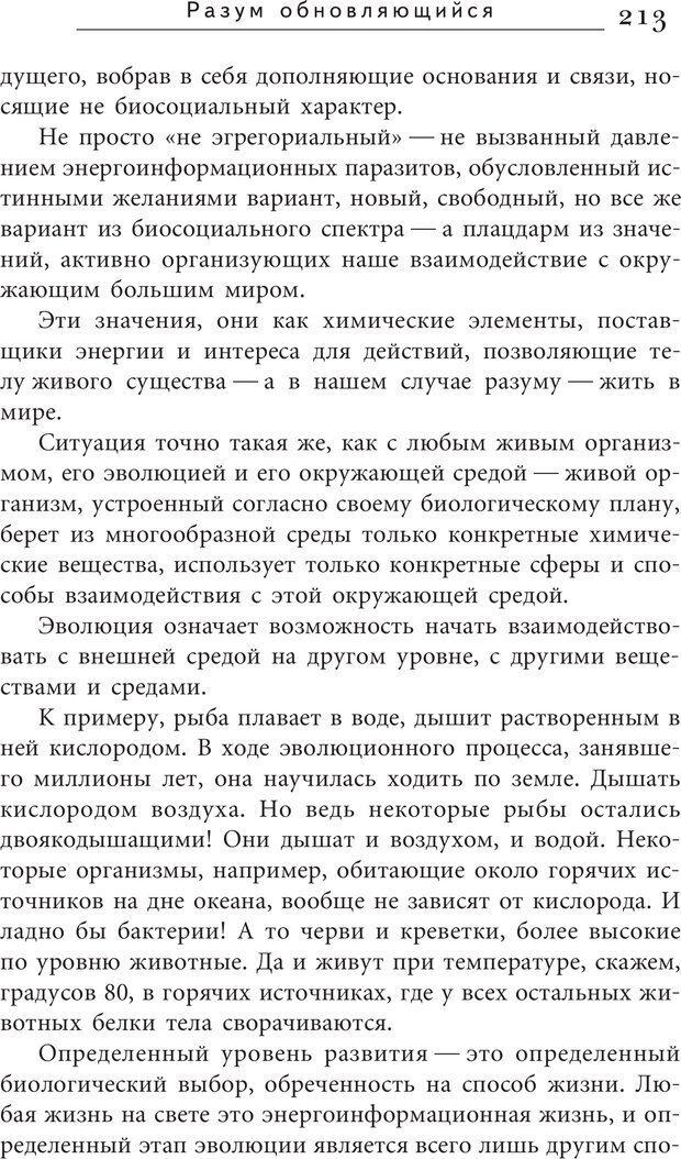 PDF. Искусство. Ступень 5.3. Верищагин Д. С. Страница 212. Читать онлайн