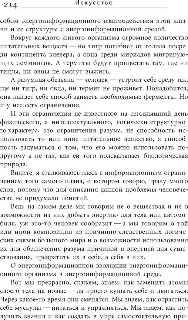 PDF. Искусство. Ступень 5.3. Верищагин Д. С. Страница 213. Читать онлайн