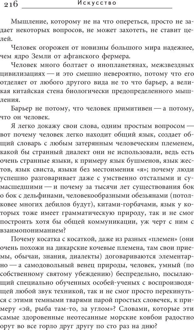 PDF. Искусство. Ступень 5.3. Верищагин Д. С. Страница 215. Читать онлайн