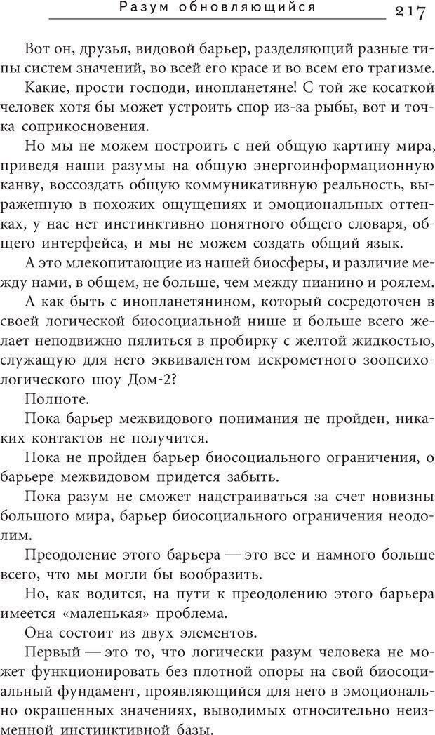 PDF. Искусство. Ступень 5.3. Верищагин Д. С. Страница 216. Читать онлайн