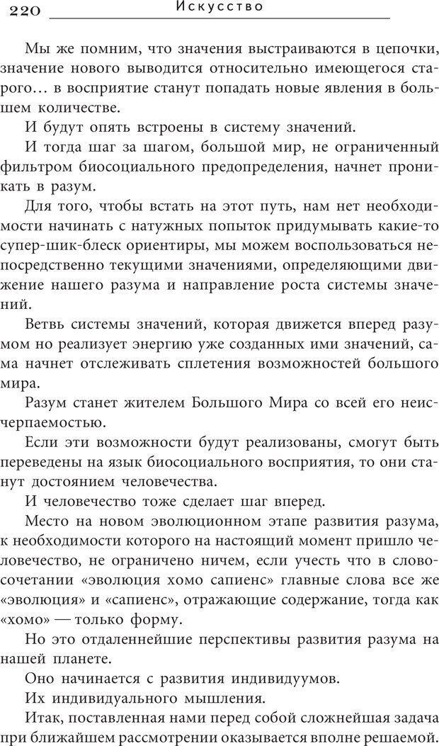 PDF. Искусство. Ступень 5.3. Верищагин Д. С. Страница 219. Читать онлайн