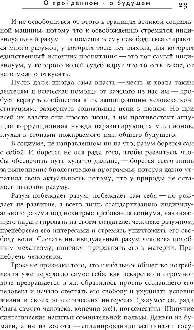 PDF. Искусство. Ступень 5.3. Верищагин Д. С. Страница 22. Читать онлайн