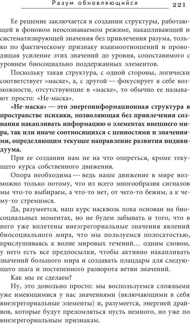 PDF. Искусство. Ступень 5.3. Верищагин Д. С. Страница 220. Читать онлайн