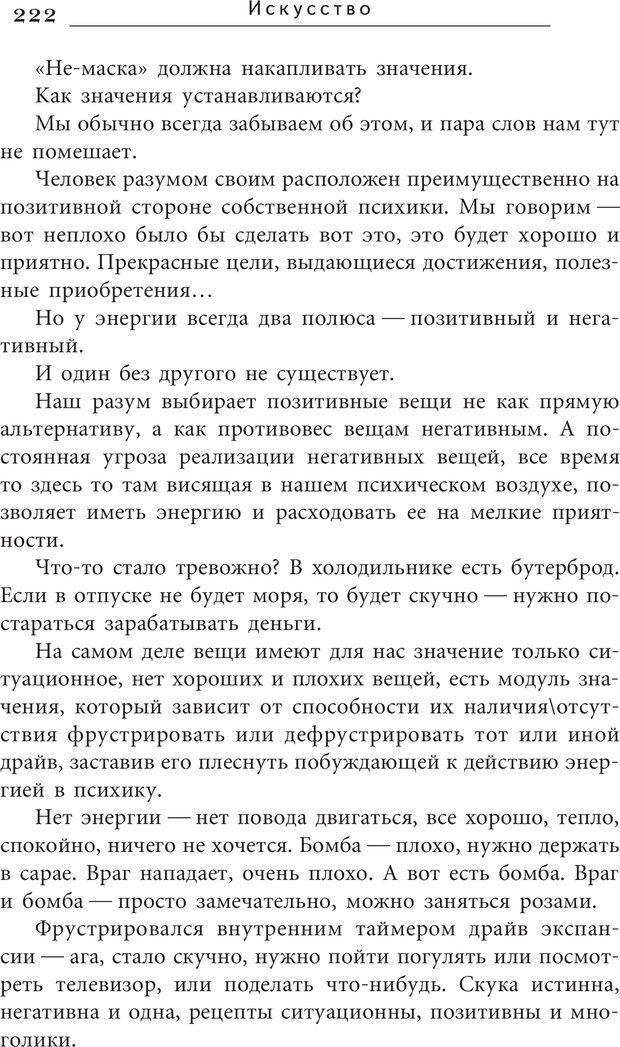 PDF. Искусство. Ступень 5.3. Верищагин Д. С. Страница 221. Читать онлайн
