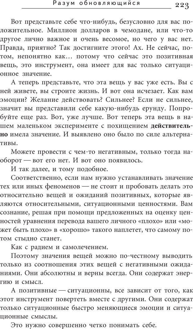 PDF. Искусство. Ступень 5.3. Верищагин Д. С. Страница 222. Читать онлайн