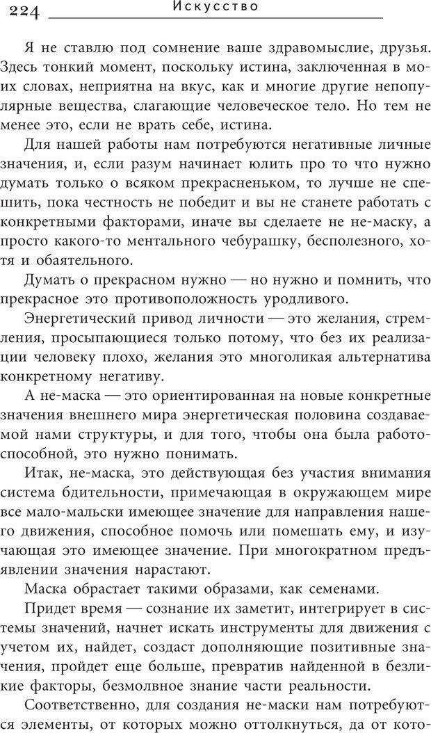 PDF. Искусство. Ступень 5.3. Верищагин Д. С. Страница 223. Читать онлайн