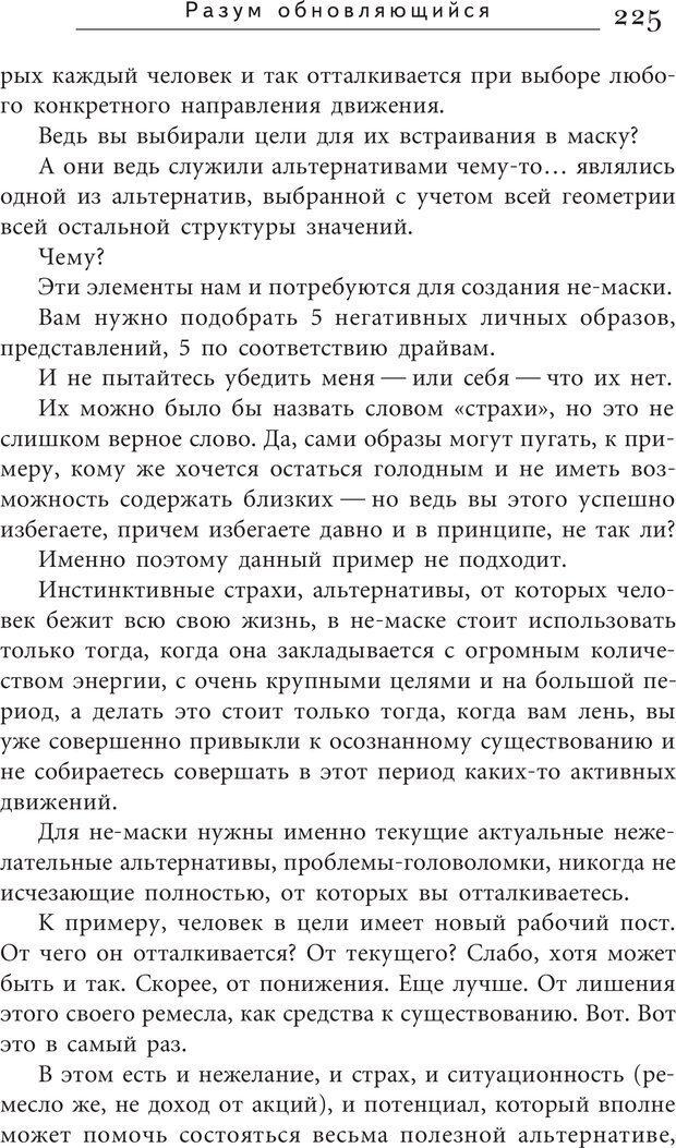 PDF. Искусство. Ступень 5.3. Верищагин Д. С. Страница 224. Читать онлайн