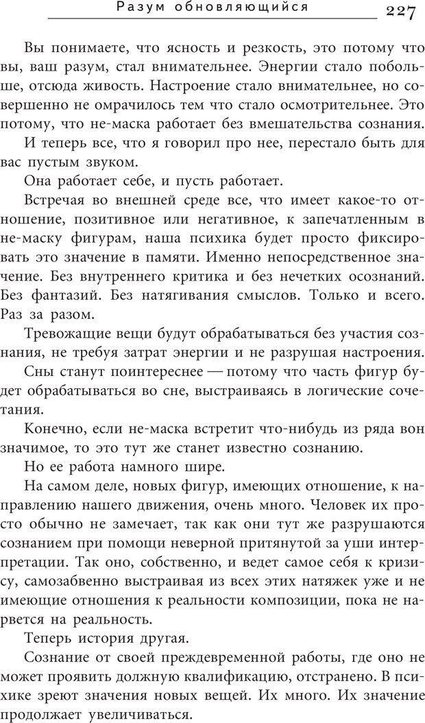PDF. Искусство. Ступень 5.3. Верищагин Д. С. Страница 226. Читать онлайн