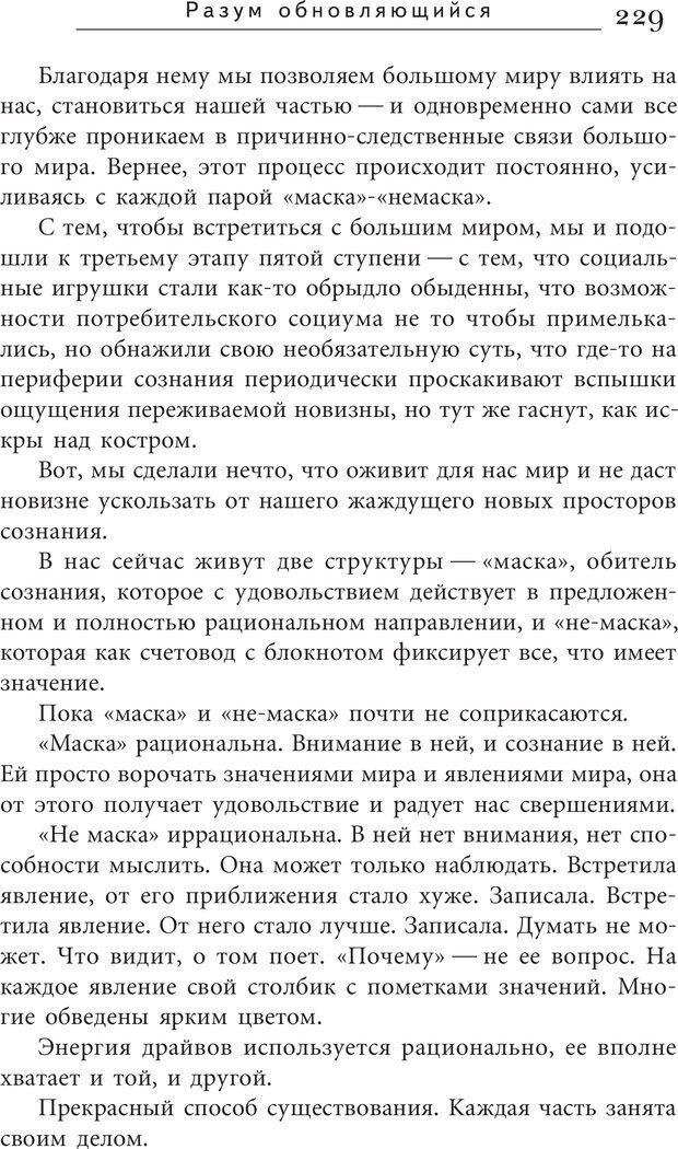 PDF. Искусство. Ступень 5.3. Верищагин Д. С. Страница 228. Читать онлайн