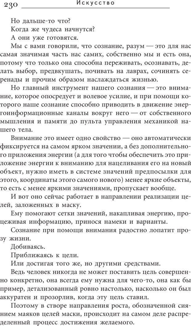 PDF. Искусство. Ступень 5.3. Верищагин Д. С. Страница 229. Читать онлайн
