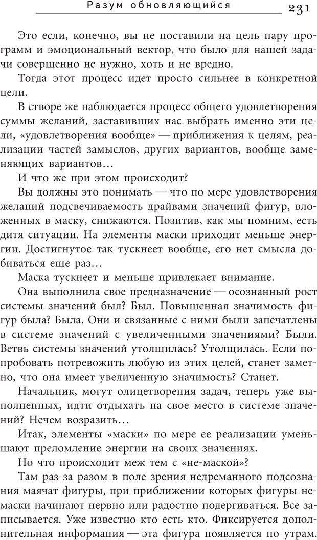 PDF. Искусство. Ступень 5.3. Верищагин Д. С. Страница 230. Читать онлайн
