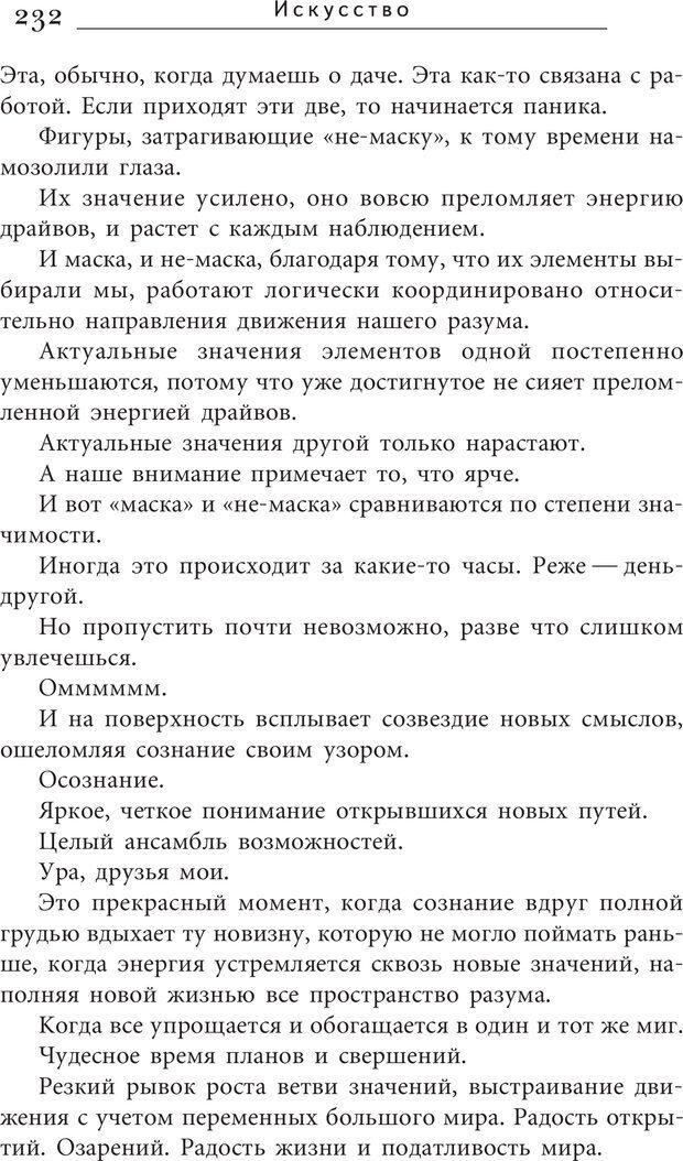 PDF. Искусство. Ступень 5.3. Верищагин Д. С. Страница 231. Читать онлайн