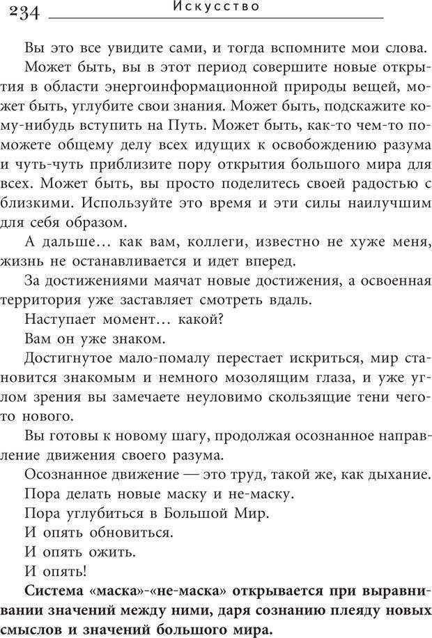PDF. Искусство. Ступень 5.3. Верищагин Д. С. Страница 233. Читать онлайн