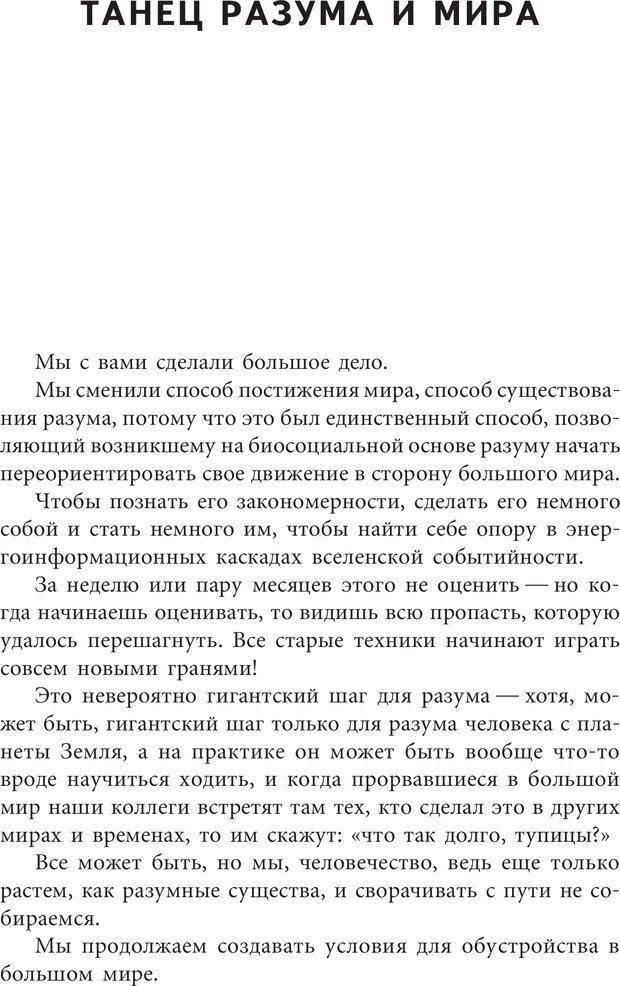 PDF. Искусство. Ступень 5.3. Верищагин Д. С. Страница 234. Читать онлайн