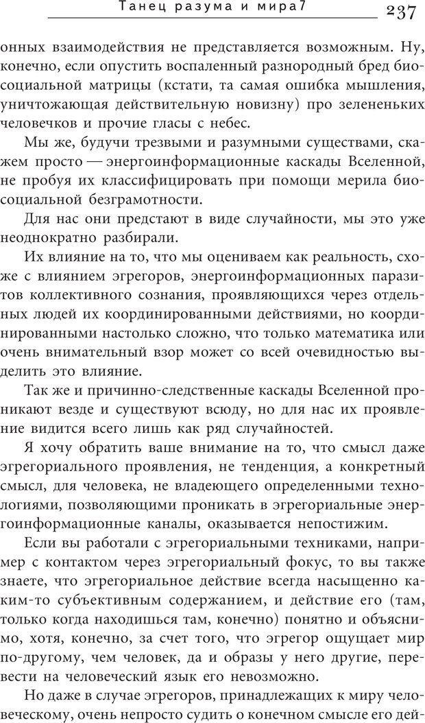 PDF. Искусство. Ступень 5.3. Верищагин Д. С. Страница 236. Читать онлайн