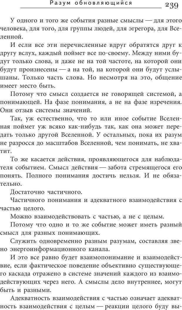 PDF. Искусство. Ступень 5.3. Верищагин Д. С. Страница 238. Читать онлайн