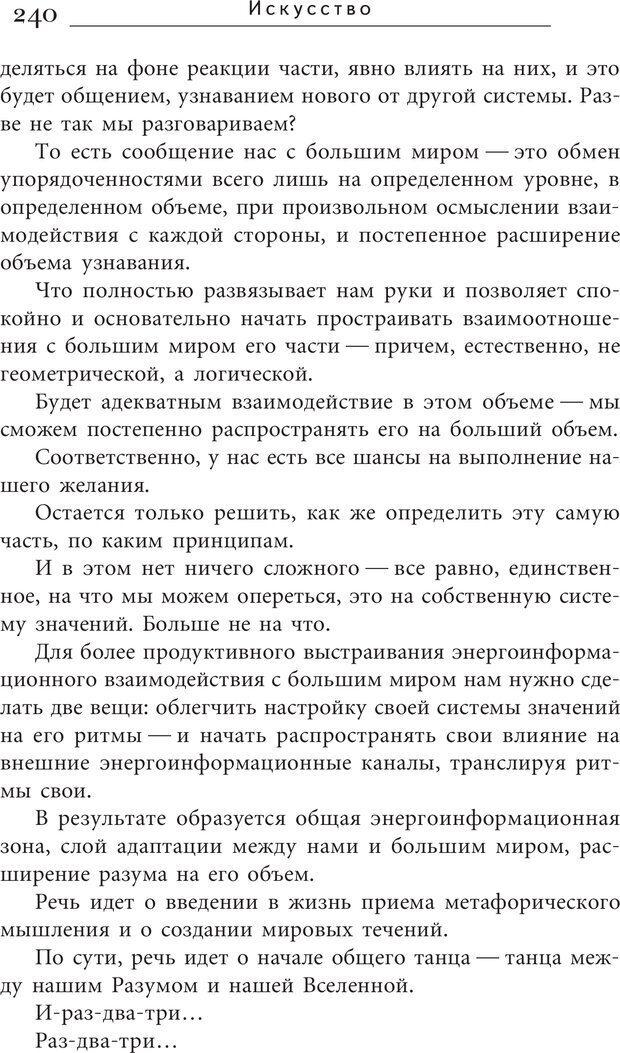 PDF. Искусство. Ступень 5.3. Верищагин Д. С. Страница 239. Читать онлайн