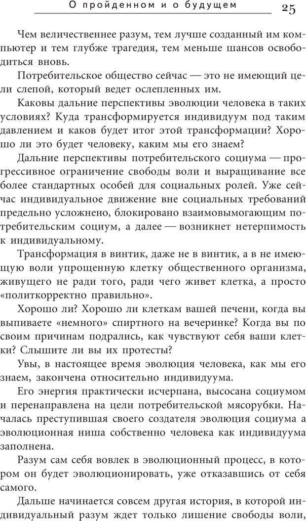 PDF. Искусство. Ступень 5.3. Верищагин Д. С. Страница 24. Читать онлайн