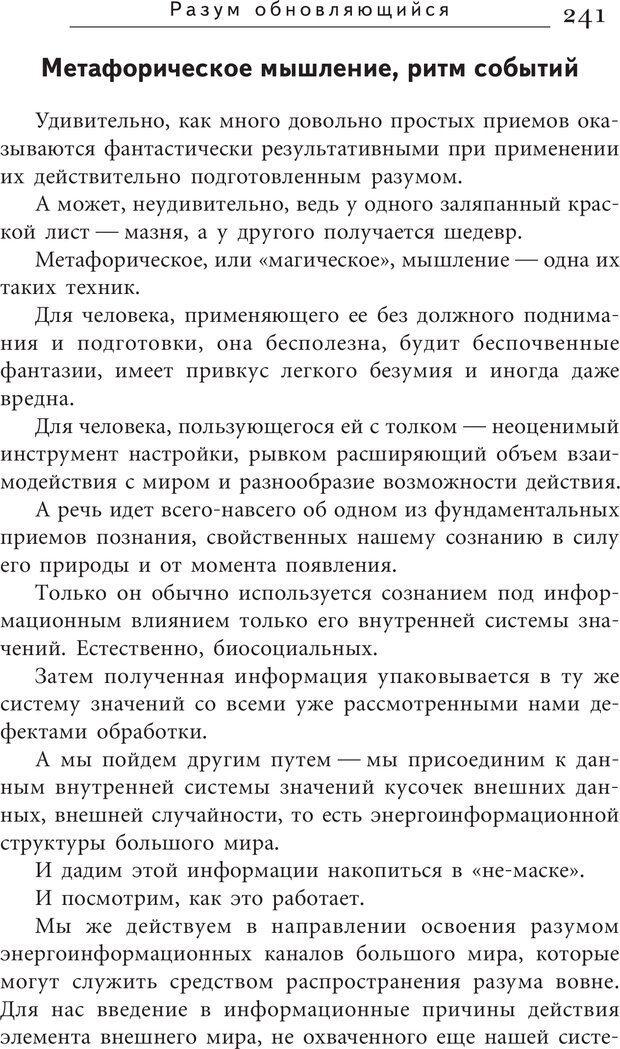 PDF. Искусство. Ступень 5.3. Верищагин Д. С. Страница 240. Читать онлайн