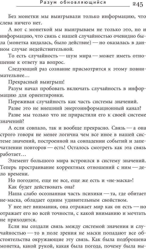 PDF. Искусство. Ступень 5.3. Верищагин Д. С. Страница 244. Читать онлайн