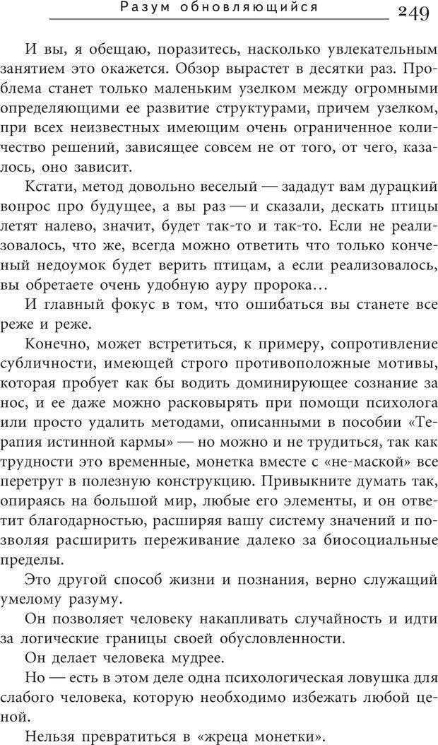 PDF. Искусство. Ступень 5.3. Верищагин Д. С. Страница 248. Читать онлайн