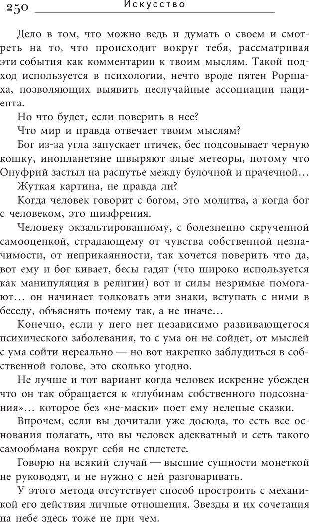 PDF. Искусство. Ступень 5.3. Верищагин Д. С. Страница 249. Читать онлайн