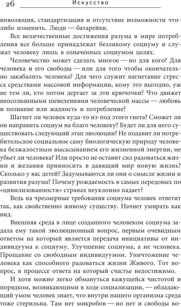 PDF. Искусство. Ступень 5.3. Верищагин Д. С. Страница 25. Читать онлайн