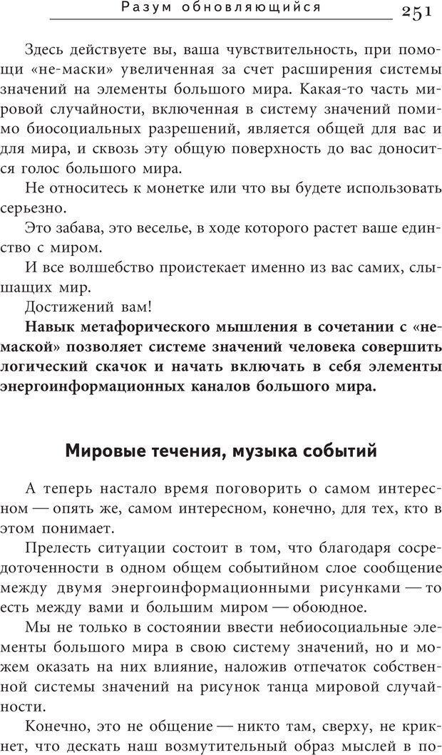 PDF. Искусство. Ступень 5.3. Верищагин Д. С. Страница 250. Читать онлайн