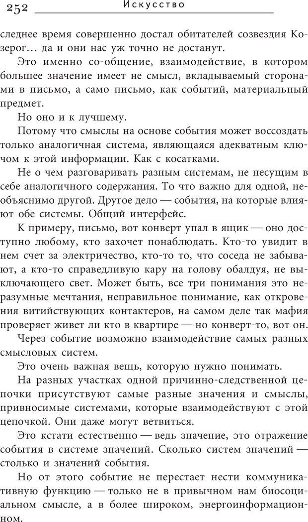 PDF. Искусство. Ступень 5.3. Верищагин Д. С. Страница 251. Читать онлайн