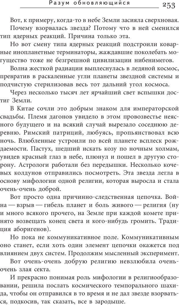 PDF. Искусство. Ступень 5.3. Верищагин Д. С. Страница 252. Читать онлайн