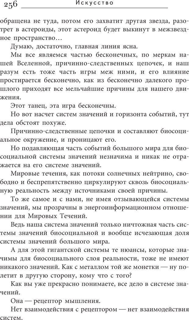 PDF. Искусство. Ступень 5.3. Верищагин Д. С. Страница 255. Читать онлайн