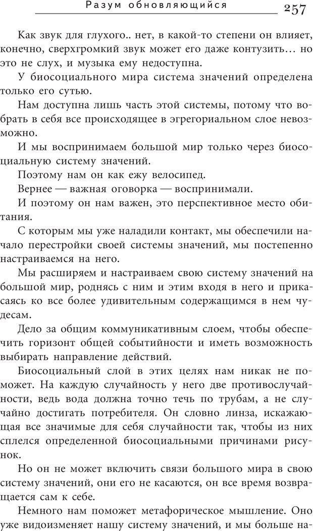 PDF. Искусство. Ступень 5.3. Верищагин Д. С. Страница 256. Читать онлайн