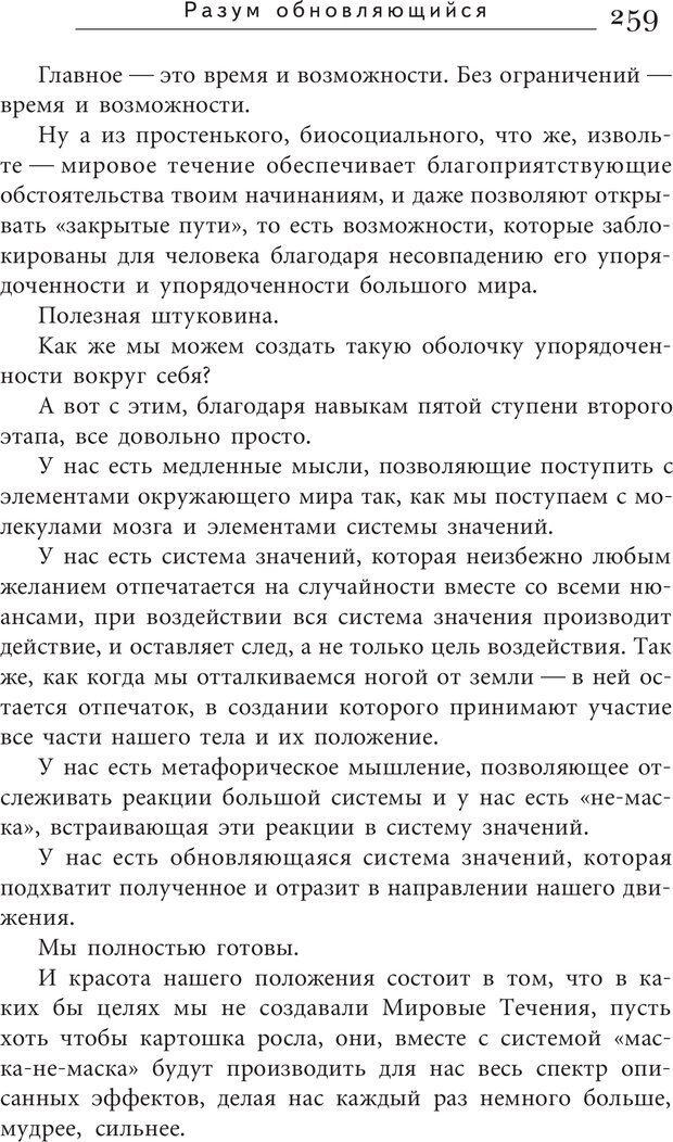PDF. Искусство. Ступень 5.3. Верищагин Д. С. Страница 258. Читать онлайн