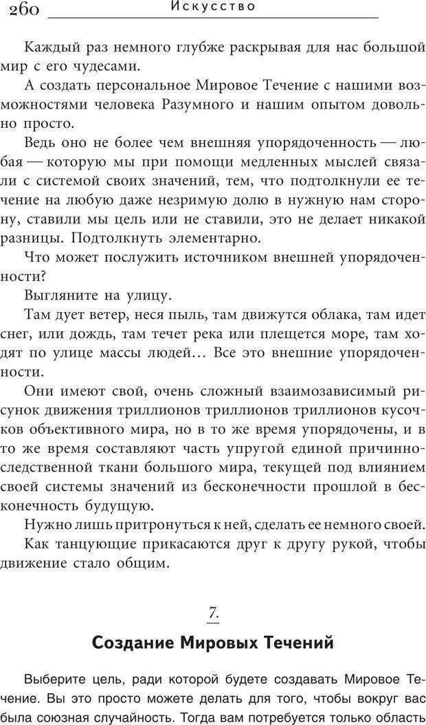 PDF. Искусство. Ступень 5.3. Верищагин Д. С. Страница 259. Читать онлайн