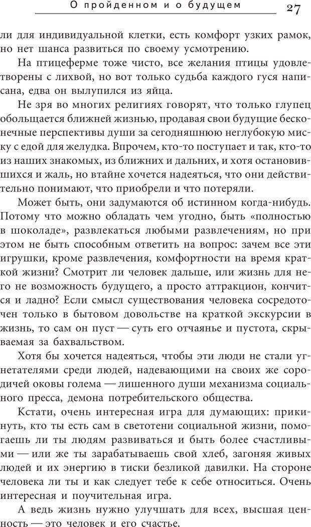 PDF. Искусство. Ступень 5.3. Верищагин Д. С. Страница 26. Читать онлайн